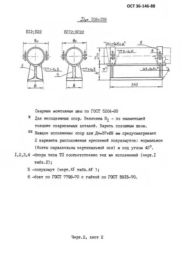 Опоры ТХ ОСТ 36-146-88 стр.3