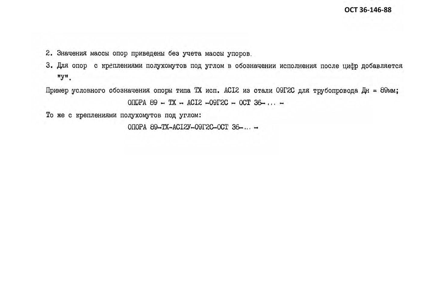 Опоры ТХ ОСТ 36-146-88 стр.6