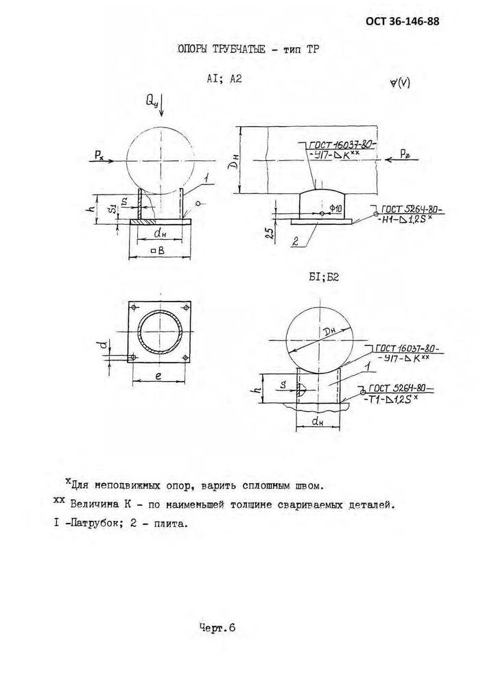 Опоры ТР ОСТ 36-146-88 стр.2