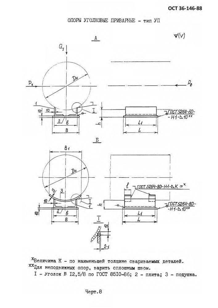 Опоры УП ОСТ 36-146-88 стр.2