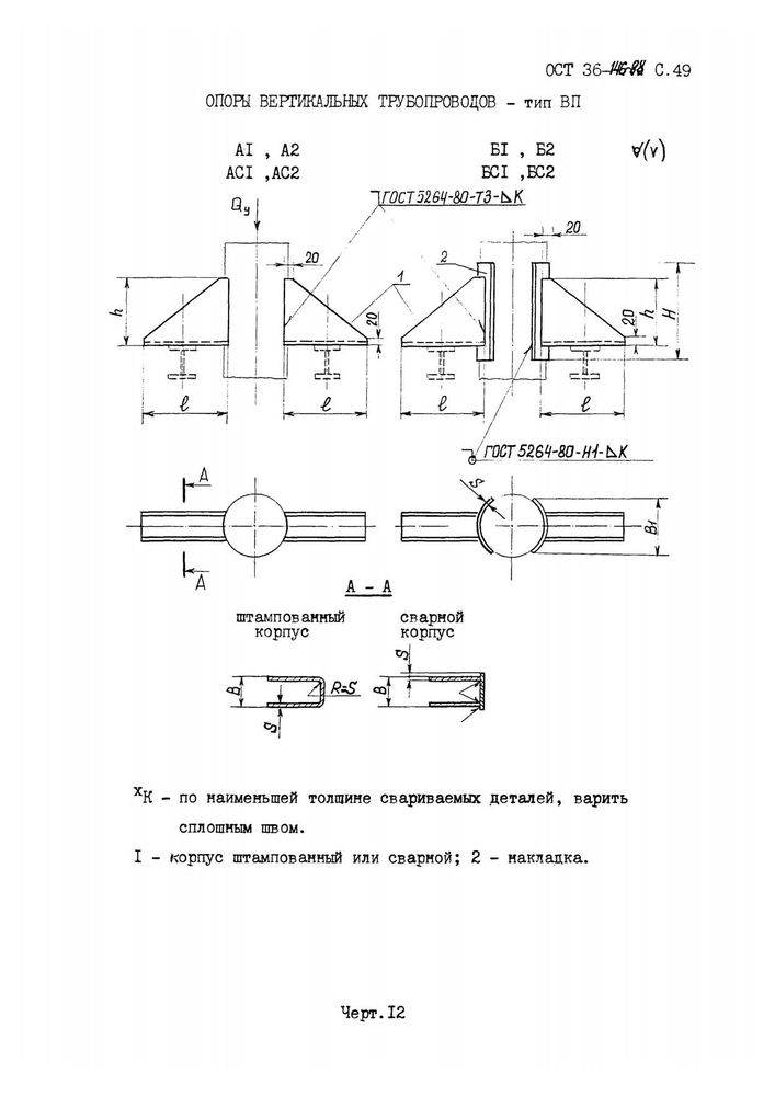 Опоры ВП ОСТ 36-146-88 стр.2