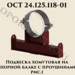 Подвеска хомутовая на опорной балке с проушинами рис.1 ОСТ 24.125.118-01