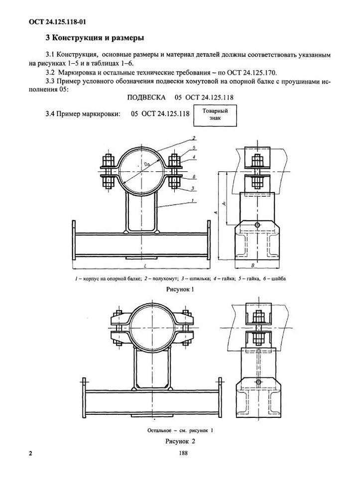 Подвески хомутовые на опорной балке с проушинами ОСТ 24.125.118-01 стр.2