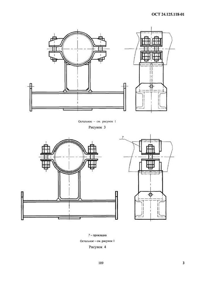 Подвески хомутовые на опорной балке с проушинами ОСТ 24.125.118-01 стр.3