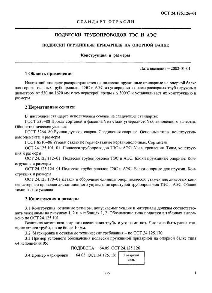 Подвески пружинные приварные на опорной балке ОСТ 24.125.126-01 стр.1