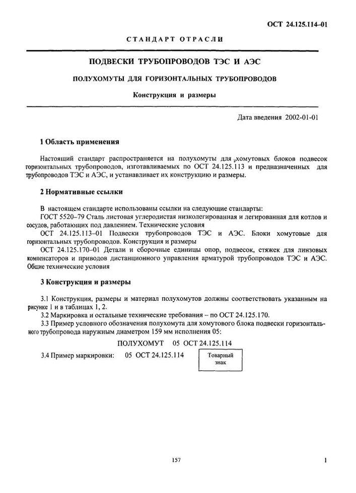 Полухомуты ОСТ 24.125.114-01 стр.1