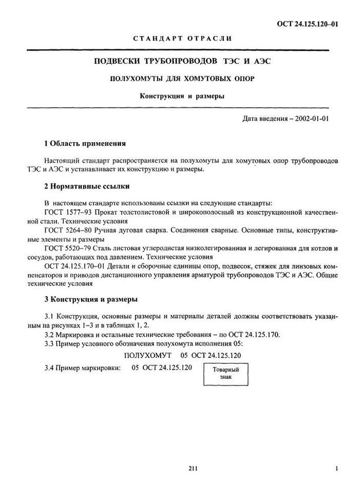 Полухомуты для хомутовых опор ОСТ 24.125.120-01 стр.1