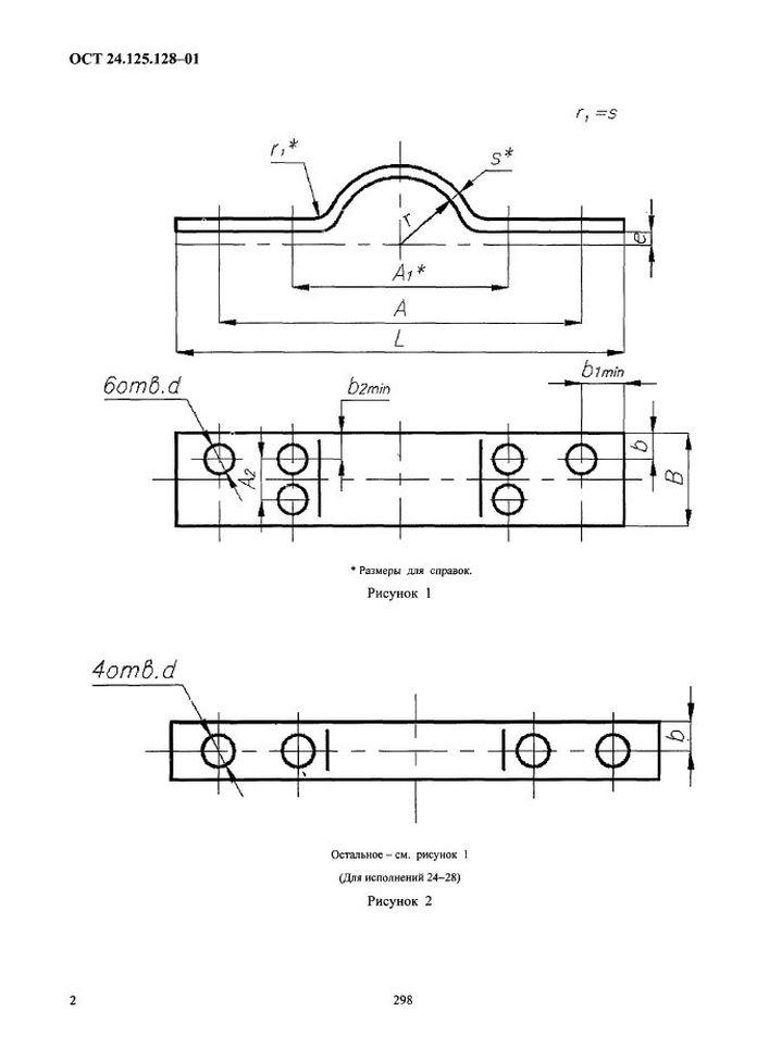 Полухомуты для вертикальных трубопроводов ОСТ 24.125.128-01 стр.2