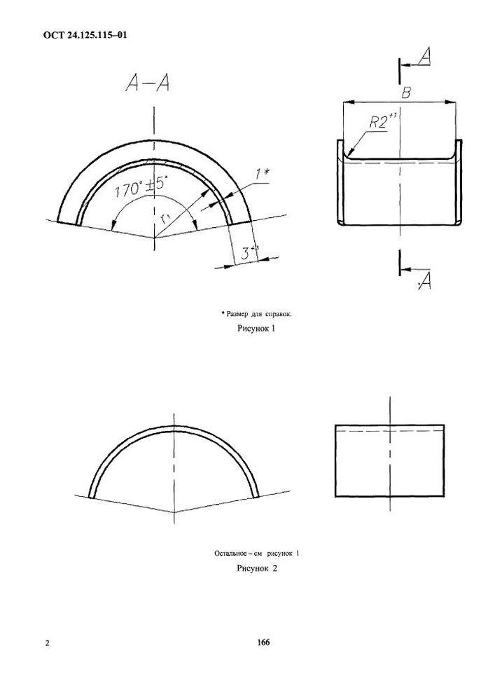 Прокладки ОСТ 24.125.115-01 стр.2