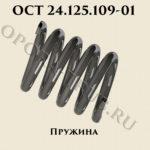 Пружина ОСТ 24.125.109-01