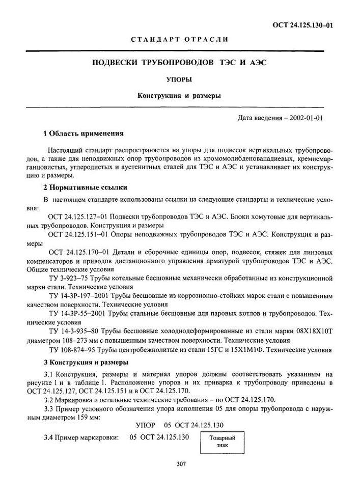 Упоры ОСТ 24.125.130-01 стр.1