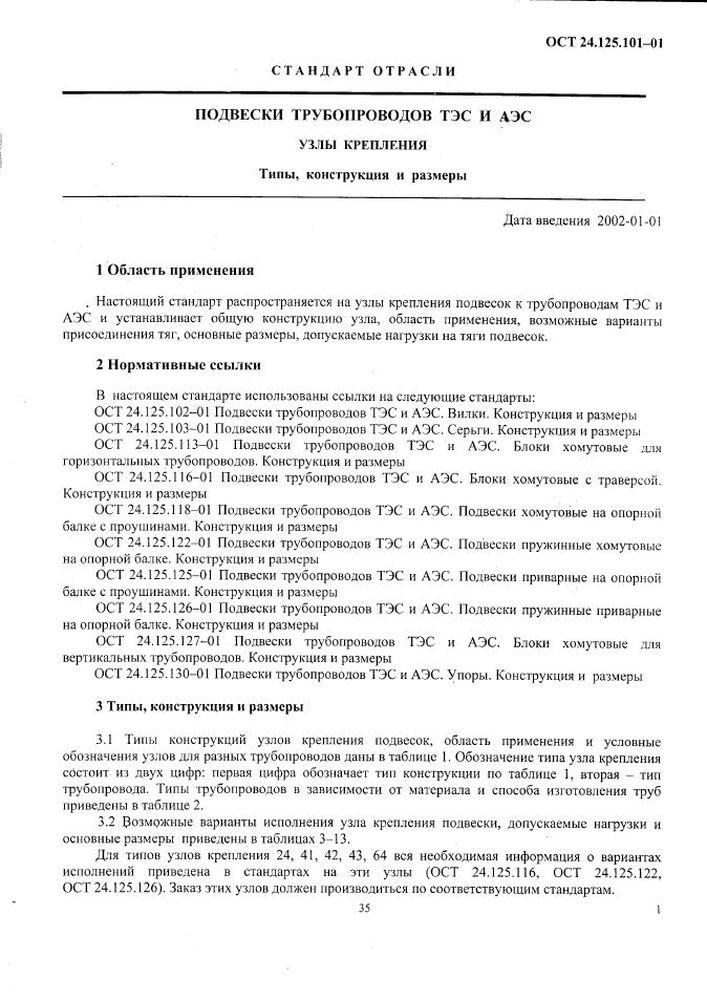 Узлы крепления ОСТ 24.125.101-01 стр.1