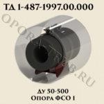 Опора ФСО1 Ду 50-500 ТД 1-487-1997.04.000