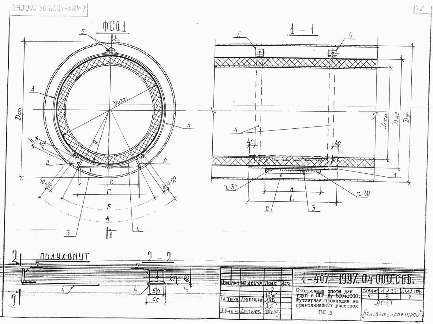 Опора ФСО1 ТД 1-487-1997.04.000 стр.3