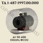Опора ФСО2 Ду 50-400 ТД 1-487-1997.00.000