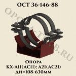 Опора КХ-А11; АС11; А21; АС21 Дн 108-630 мм ОСТ 36-146-88