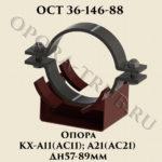 Опора КХ-А11; АС11; А21; АС21 Дн 57-89 мм ОСТ 36-146-88