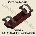 Опора КХ-А13; АС13; А23; АС23 ОСТ 36-146-88