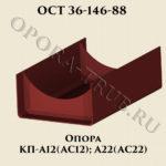 Опора КП-А12; АС12; А22; АС22 ОСТ 36-146-88