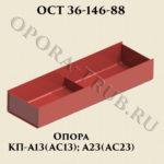 Опора КП-А13; АС13; А23; АС23 ОСТ 36-146-88