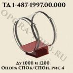 Опора СПОк/СПОн Ду 1000, 1200 рис.4 ТД 1-487-1997.03.000