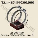 Опора СПОк/СПОн Ду 200-400 рис.2 ТД 1-487-1997.02.000