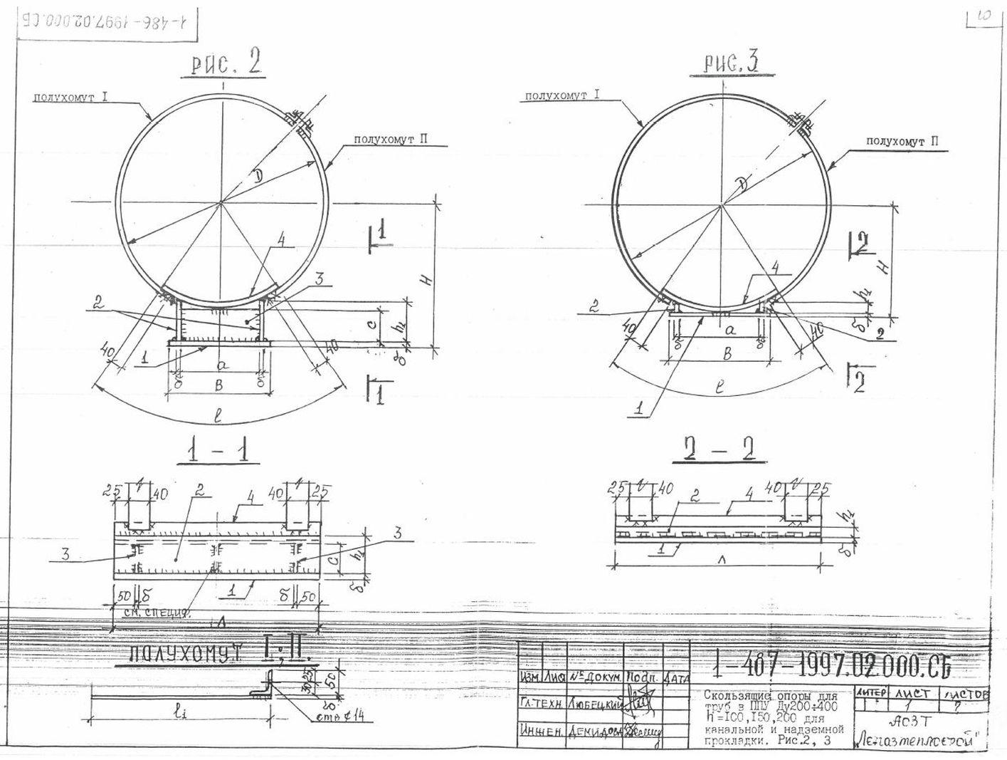 Опора СПОн ТД 1-487-1997.03.000-06 стр.1