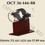 Опора ТХ-А11; А21 ОСТ 36-146-88