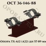 Опора ТХ-А12; А22 ОСТ 36-146-88