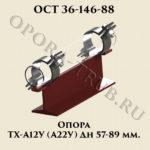 Опора ТХ-А12У; А22У ОСТ 36-146-88