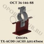 Опора ТХ-АС00; АС10 ОСТ 36-146-88