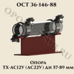 Опора ТХ-АС12У; АС22У ОСТ 36-146-88