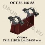 Опора ТХ-Б12; Б22 ОСТ 36-146-88
