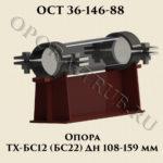 Опора ТХ-БС12; БС22 ОСТ 36-146-88