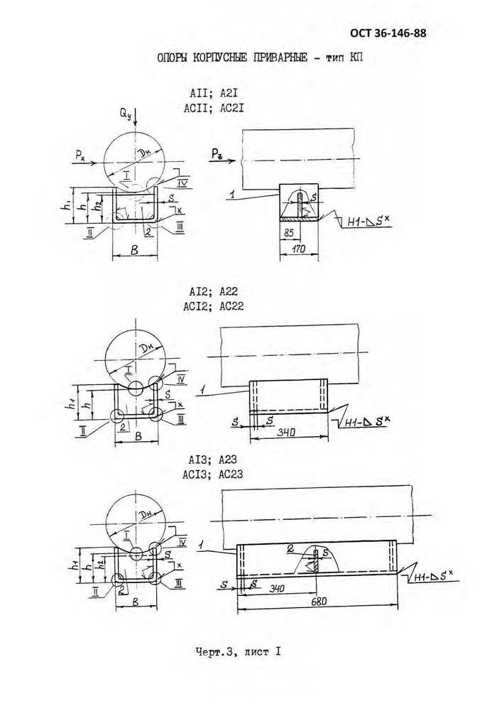 Опоры КП ОСТ 36-146-88 стр.2