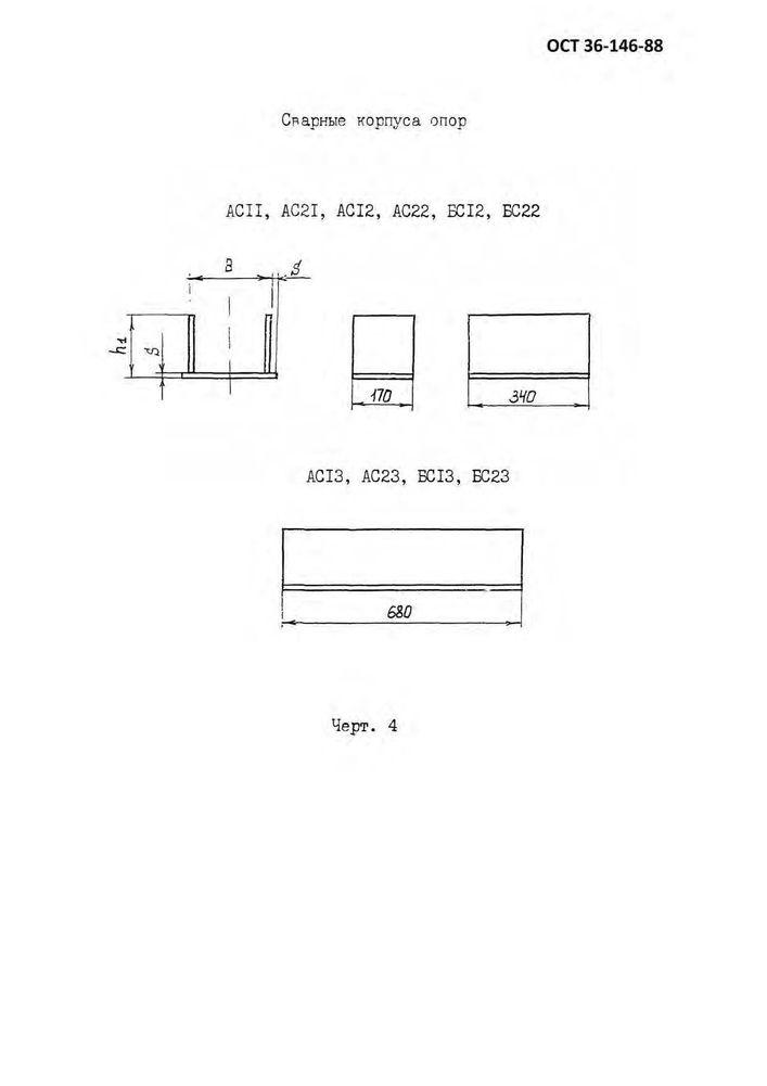 Опоры КП ОСТ 36-146-88 стр.4