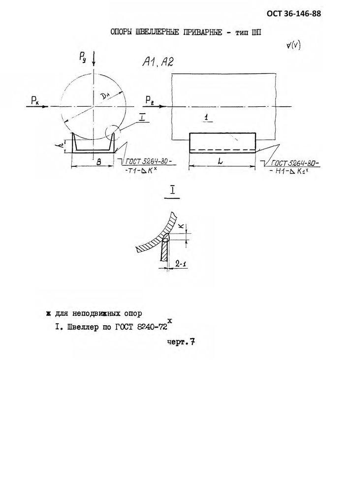 Опоры ШП ОСТ 36-146-88 стр.2