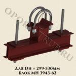 Блок МН 3943-62 для Дн 299-530 мм