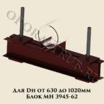 Блок МН 3945-62 для Дн 630-1020 мм