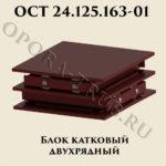 Блок катковый двухрядный ОСТ 24.125.163-01