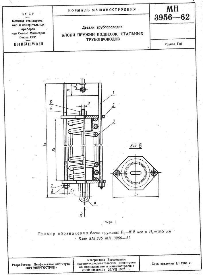 Блок пружин подвесок трубопроводов МН 3956-62 стр.1