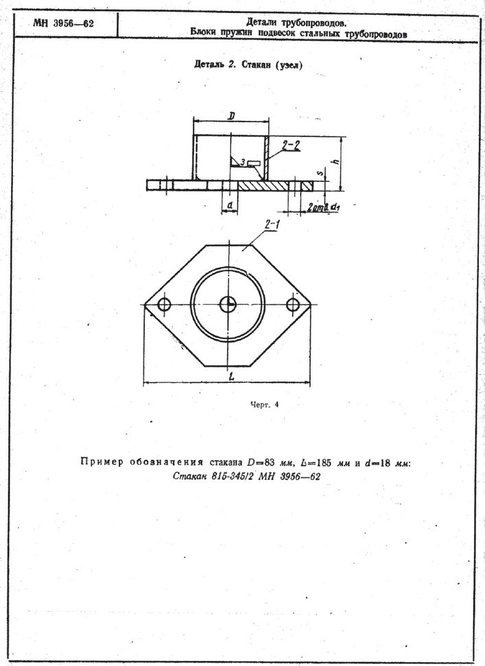 Блок пружин подвесок трубопроводов МН 3956-62 стр.4