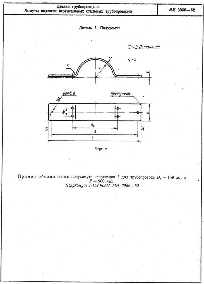 Хомуты подвесок вертикальных трубопроводов МН 3950-62 стр.3