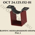 Корпус неподвижной опоры рис.1 ОСТ 24.125.152-01
