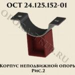 Корпус неподвижной опоры рис.2 ОСТ 24.125.152-01