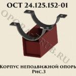 Корпус неподвижной опоры рис.3 ОСТ 24.125.152-01