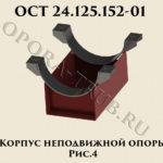Корпус неподвижной опоры рис.4 ОСТ 24.125.152-01