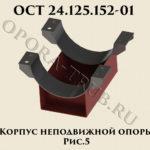 Корпус неподвижной опоры рис.5 ОСТ 24.125.152-01
