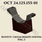 Корпус скользящей опоры рис.3 ОСТ 24.125.155-01