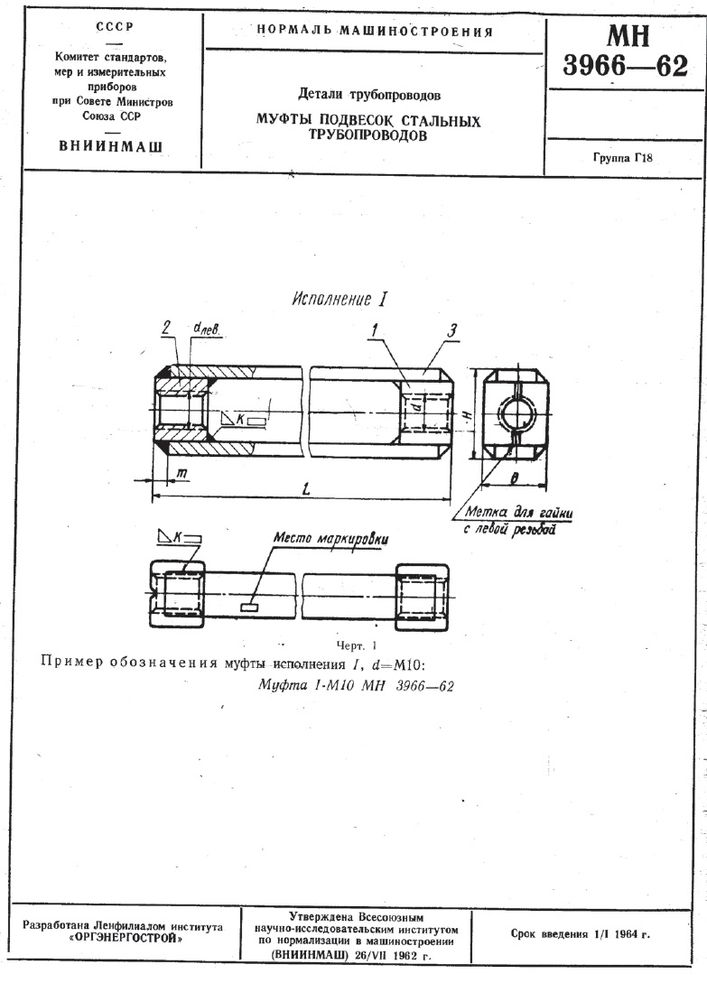 Муфты подвесок стальных трубопроводов МН 3966-62 стр.1